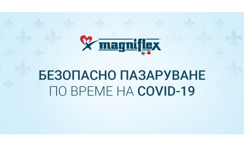 Как Magniflex се грижи за вас в настоящата ситуация?
