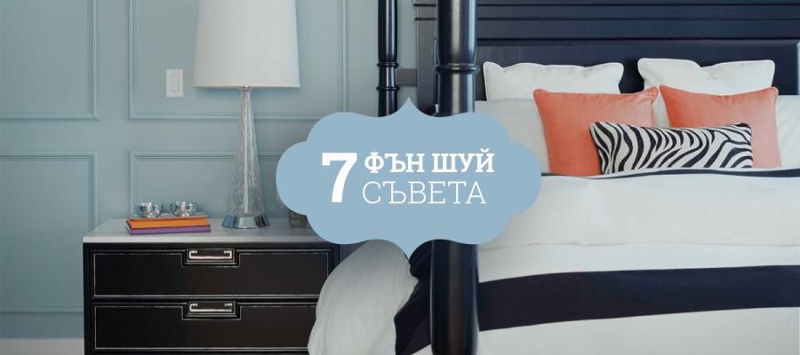 7 ВАЖНИ ФЪН ШУЙ ПРАВИЛА ЗА СПОКОЕН СЪН